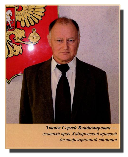 Tkachev11 копия.jpg